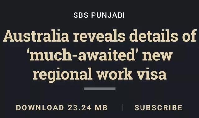 澳洲出新移民签证:11月起实施,配额充分,3年拿pr 最新消息,移民政策,技术移民,惶恐不安,反复无常 第3张图片