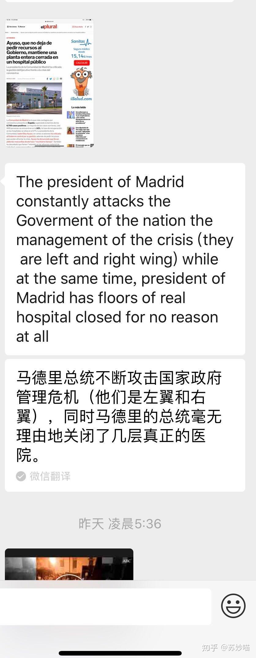 3 月 20 日西班牙新增新冠肺炎 4946 例,为什么西班牙病例突然增长这么快? ... 3月20日,卫生部,西班牙,为什么,其中 第10张图片