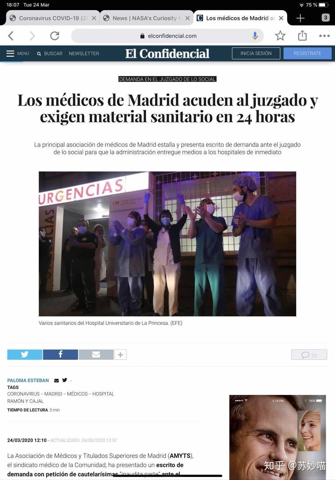 3 月 20 日西班牙新增新冠肺炎 4946 例,为什么西班牙病例突然增长这么快? ... 3月20日,卫生部,西班牙,为什么,其中 第17张图片
