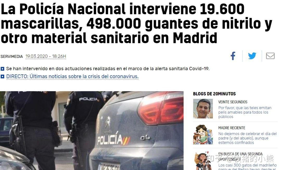 3 月 20 日西班牙新增新冠肺炎 4946 例,为什么西班牙病例突然增长这么快? ... 3月20日,卫生部,西班牙,为什么,其中 第40张图片