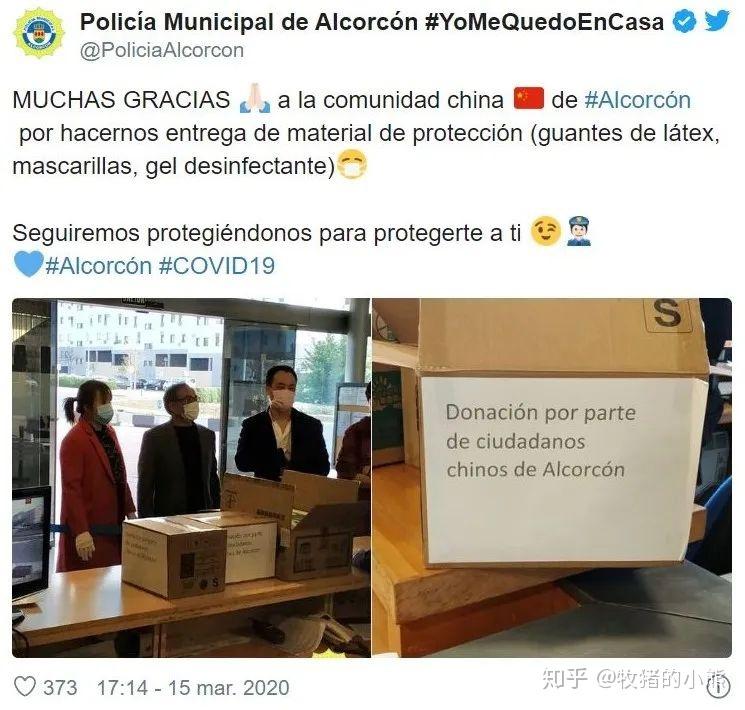 3 月 20 日西班牙新增新冠肺炎 4946 例,为什么西班牙病例突然增长这么快? ... 3月20日,卫生部,西班牙,为什么,其中 第44张图片