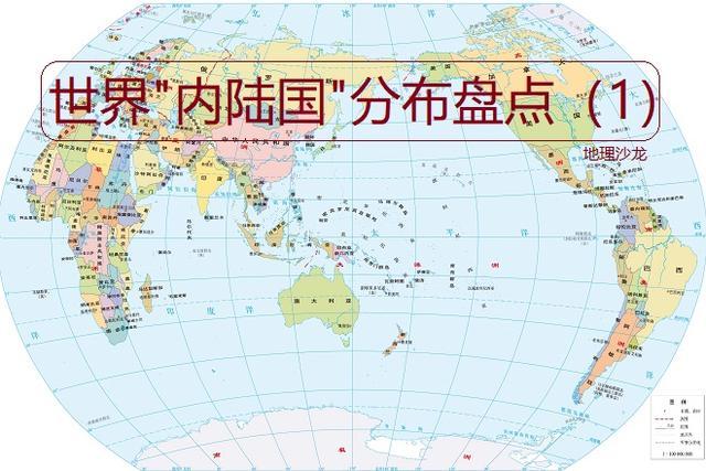 """世界上共有四十多个""""内陆国"""",其中大洋洲和北美洲没有内陆国"""