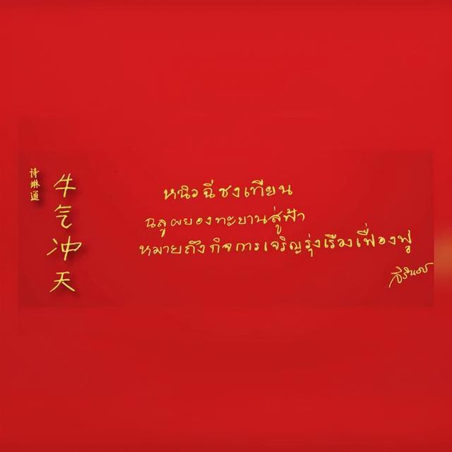 """苏提达转发诗琳通作品,手写中文""""牛气冲天"""",不愧是华裔王后"""