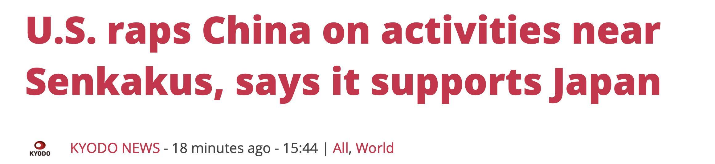 """日媒又""""报喜""""!共同社:美国防部发言人称在钓鱼岛问题上""""显然""""挺日本"""