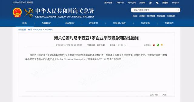 进口冻海鳗鱼2个外包装样本核酸阳性,海关总署对马来西亚1企业采取措施