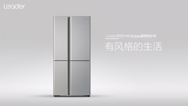家居美学新时尚,一台冰箱点亮家居幸福感