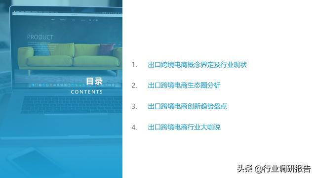 2021中国出口跨境电商成长研讨报告 第2张图片