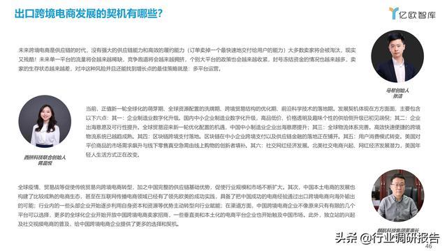 2021中国出口跨境电商成长研讨报告 第46张图片