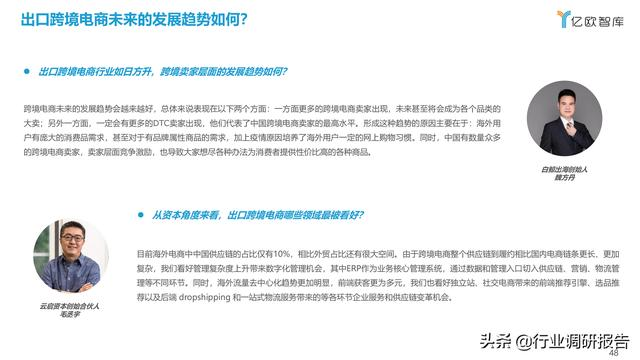 2021中国出口跨境电商成长研讨报告 第48张图片