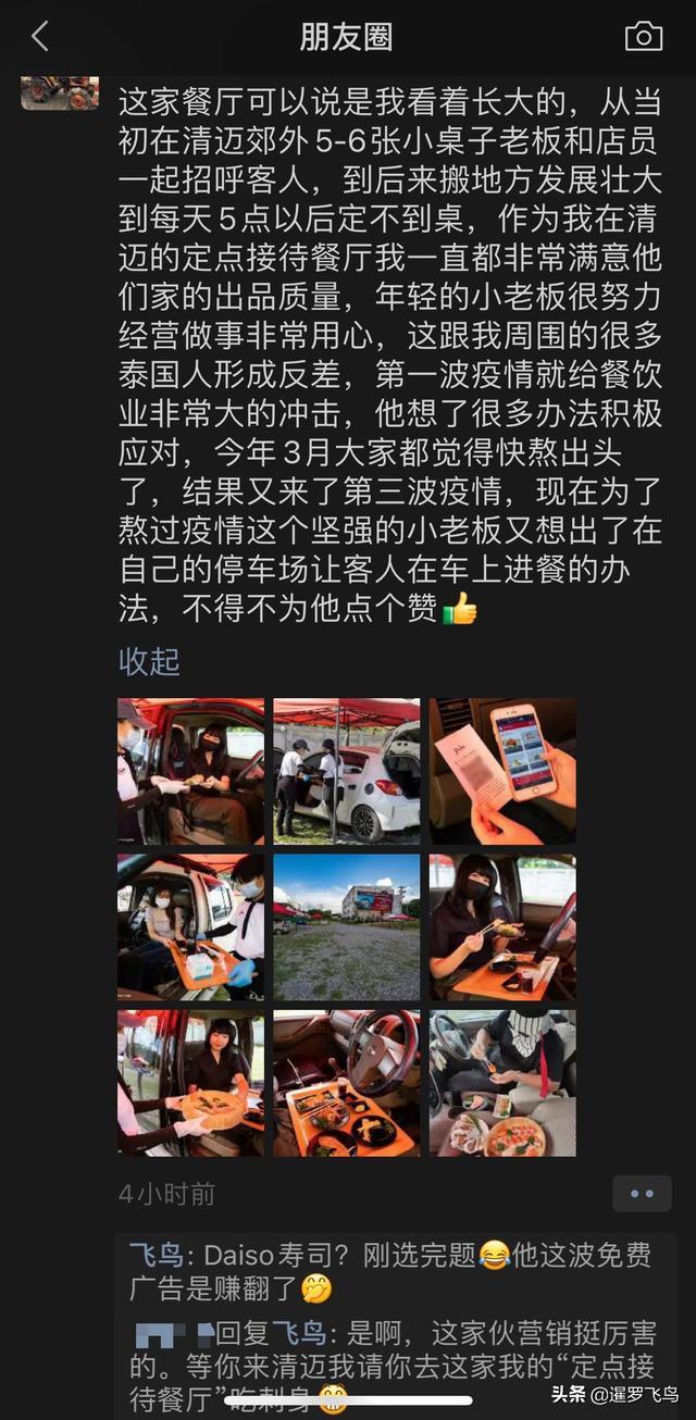 """疫情下的创新,关餐厅不关厨房,泰国""""汽车餐厅""""获赞被刷屏 第4张图片"""