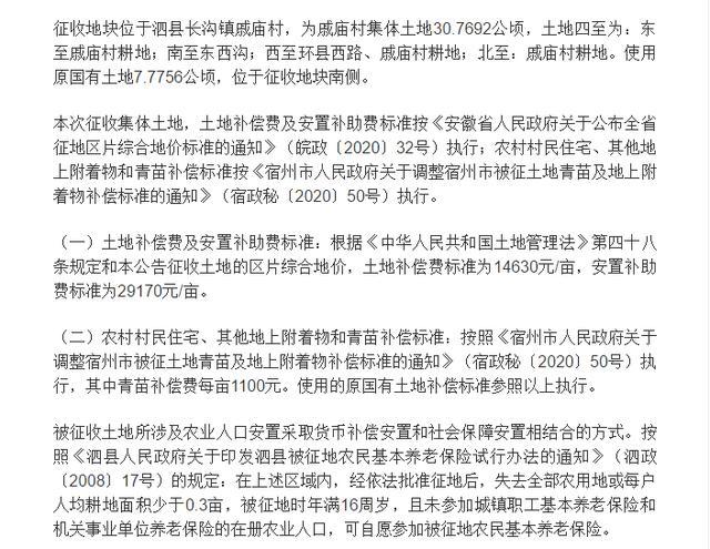 """安徽一县""""多地拆迁"""",建""""新机场"""",地盘抵偿费为14630元/亩 第2张图片"""