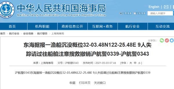 上海海事局:东海一渔船沉没9人失落,过往船舶留意搜救 第1张图片