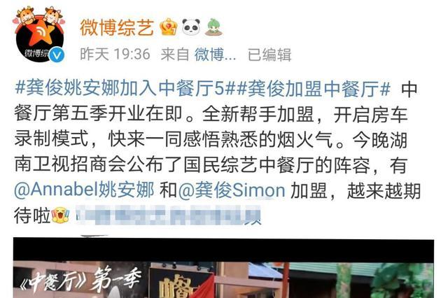 龚俊姚安娜要加入综艺中餐厅,新成员新搭配,网友暗示期待 第1张图片