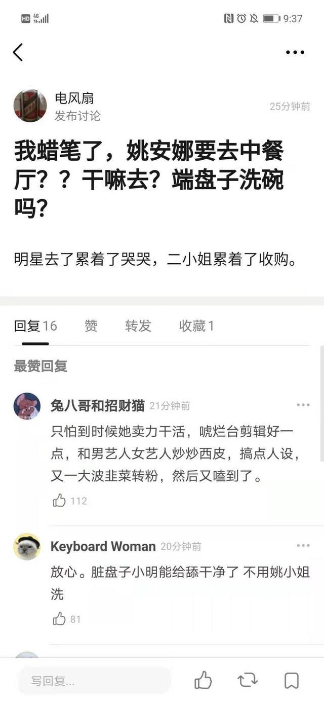 龚俊姚安娜要加入综艺中餐厅,新成员新搭配,网友暗示期待 第3张图片