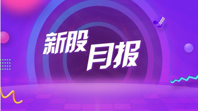 新股月报(4月):新股冷冷僻清,京东物流会有欣喜吗? 第1张图片