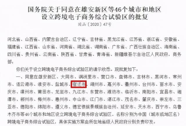 苏粤牵手 共襄跨境电商新时代 第3张图片