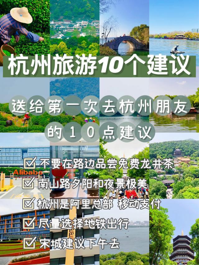 送给第一次来杭州旅游朋友的10点建议