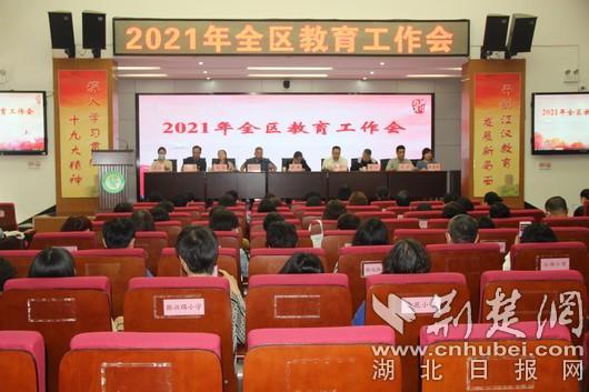 聚焦教育高质量发展 江汉区召开2021年全区教育工作会