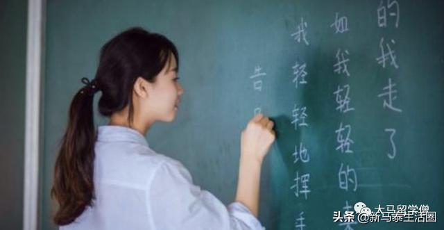 在马来西亚当老师工资高吗?