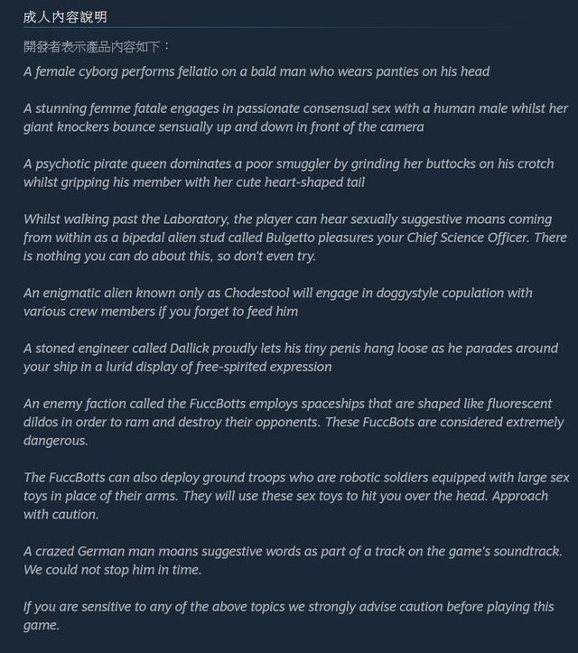 """Subverse预备登陆Steam平台:内含大量福利,被标注""""仅限成人"""" 第3张图片"""