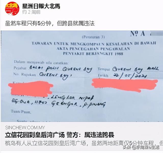 """一岛两县,马来西亚槟岛两县界限要分清,疫情期跨县要""""开罚单"""" 第2张图片"""