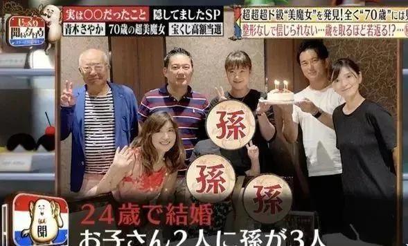 """日本71岁奶奶""""逆龄发展"""",50多年无变化,和孙子出门被当做母子 第7张图片"""
