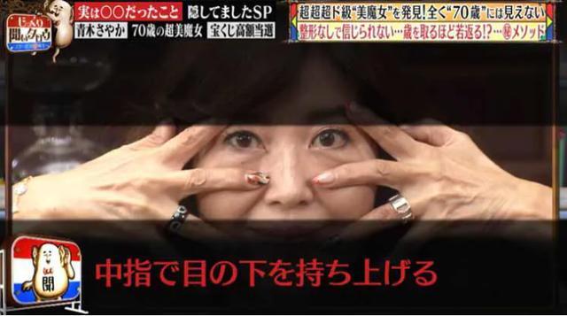 """日本71岁奶奶""""逆龄发展"""",50多年无变化,和孙子出门被当做母子 第13张图片"""