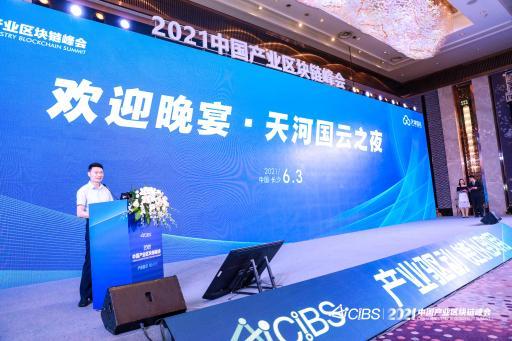 河汉国云被选中国产业区块链50强!科创平台获优异案例奖 第1张图片
