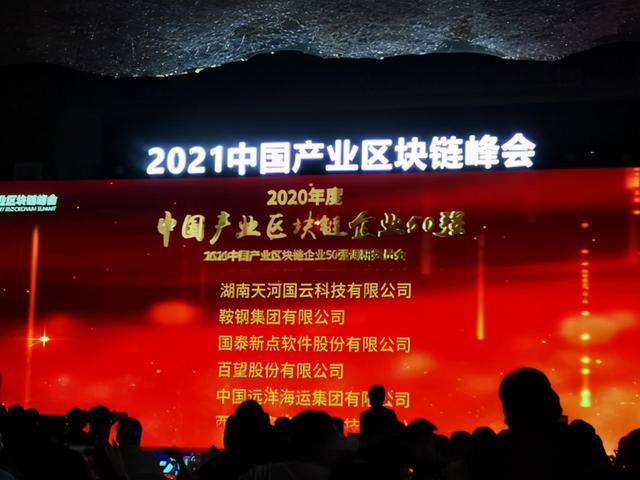 河汉国云被选中国产业区块链50强!科创平台获优异案例奖 第2张图片