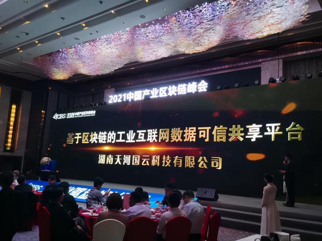 河汉国云被选中国产业区块链50强!科创平台获优异案例奖 第3张图片