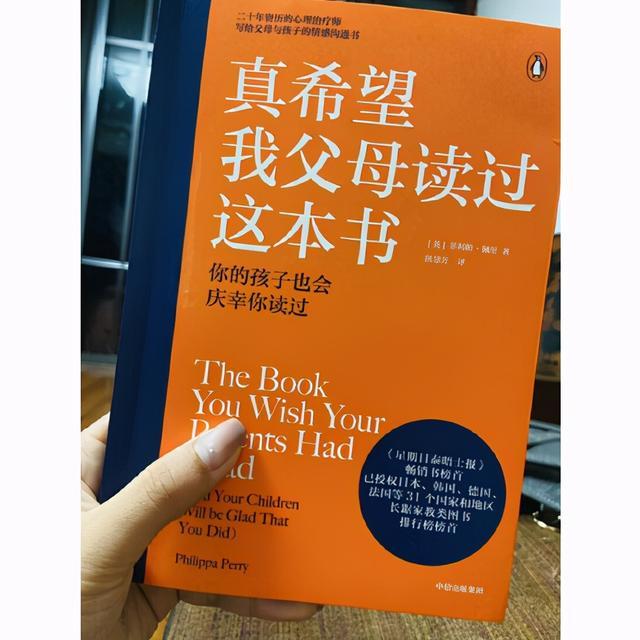 《真希望我父母读过这本书》,一本讲述培养优秀亲子关系的书