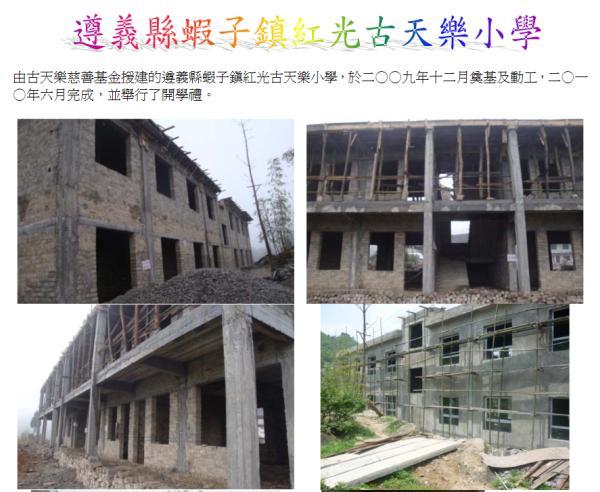 古天乐因捐建小学荒废被指沽名钓誉,当地回应:已革新成老年活动中心 第2张图片