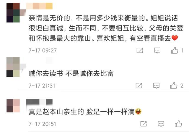 赵本山女儿自曝留学时无人理!朋友都比自己有钱,男友听了好疼爱 第7张图片
