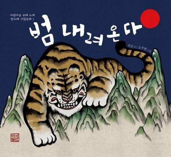 """又杠上了,韩奥运代表团挂""""猛虎""""横幅,日右翼举行""""辱韩""""游行 第2张图片"""