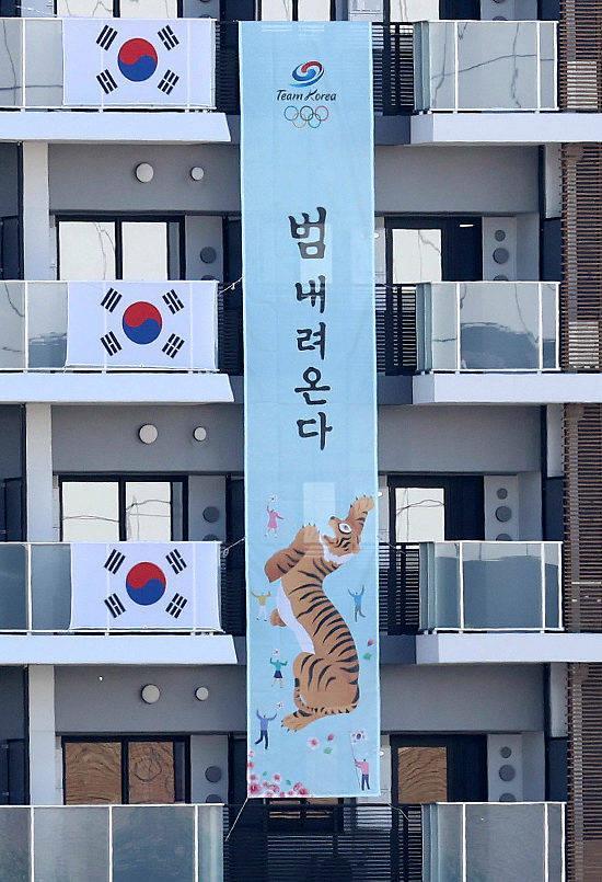 """又杠上了,韩奥运代表团挂""""猛虎""""横幅,日右翼举行""""辱韩""""游行 第1张图片"""