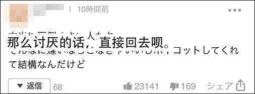 """又杠上了,韩奥运代表团挂""""猛虎""""横幅,日右翼举行""""辱韩""""游行 第6张图片"""