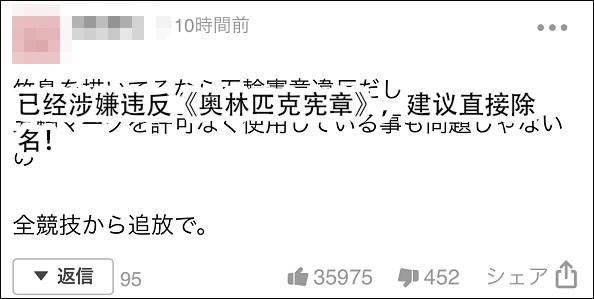 """又杠上了,韩奥运代表团挂""""猛虎""""横幅,日右翼举行""""辱韩""""游行 第5张图片"""