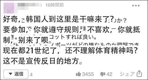 """又杠上了,韩奥运代表团挂""""猛虎""""横幅,日右翼举行""""辱韩""""游行 第7张图片"""