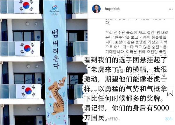 """又杠上了,韩奥运代表团挂""""猛虎""""横幅,日右翼举行""""辱韩""""游行 第12张图片"""