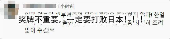 """又杠上了,韩奥运代表团挂""""猛虎""""横幅,日右翼举行""""辱韩""""游行 第11张图片"""