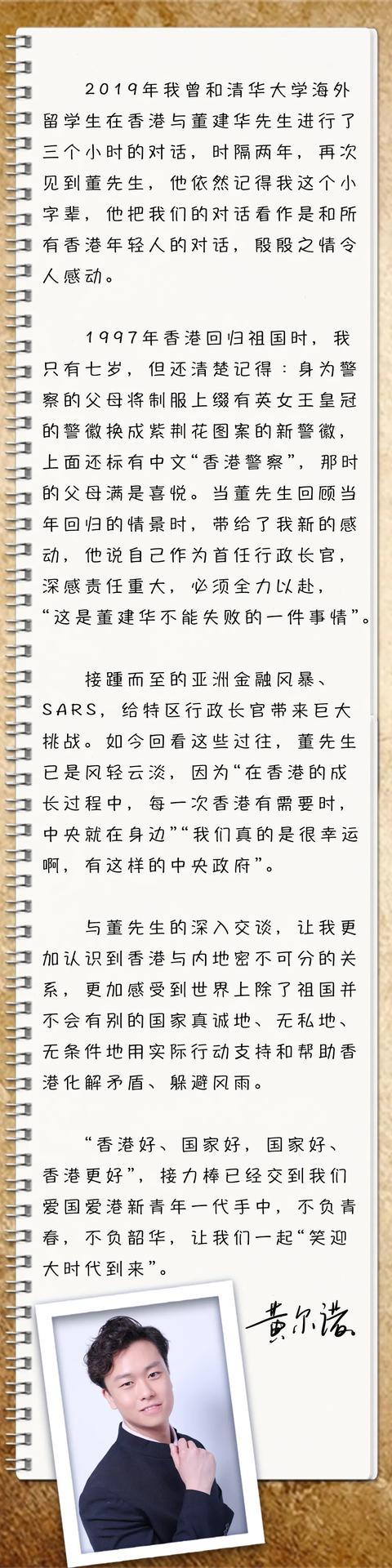 董建华:香港有需要时 中心总在身旁 第3张图片