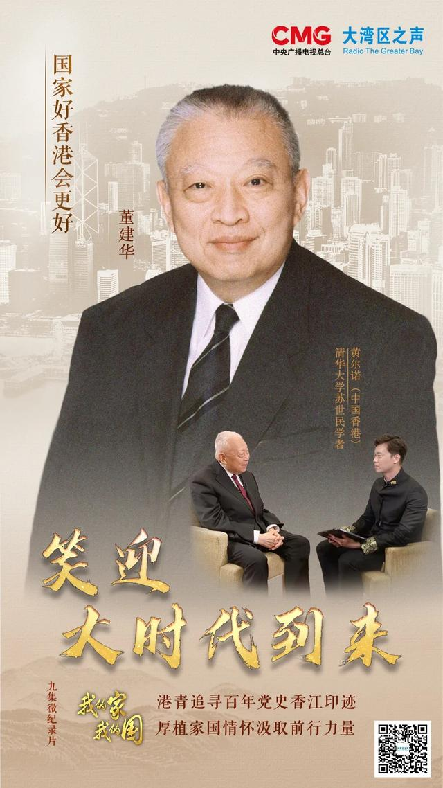 董建华:香港有需要时 中心总在身旁 第4张图片