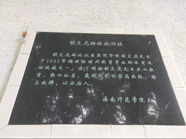 「海熏风景」胡文虎泅水池:爱国华侨,心系桑梓 第1张图片