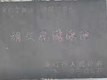 「海熏风景」胡文虎泅水池:爱国华侨,心系桑梓 第3张图片