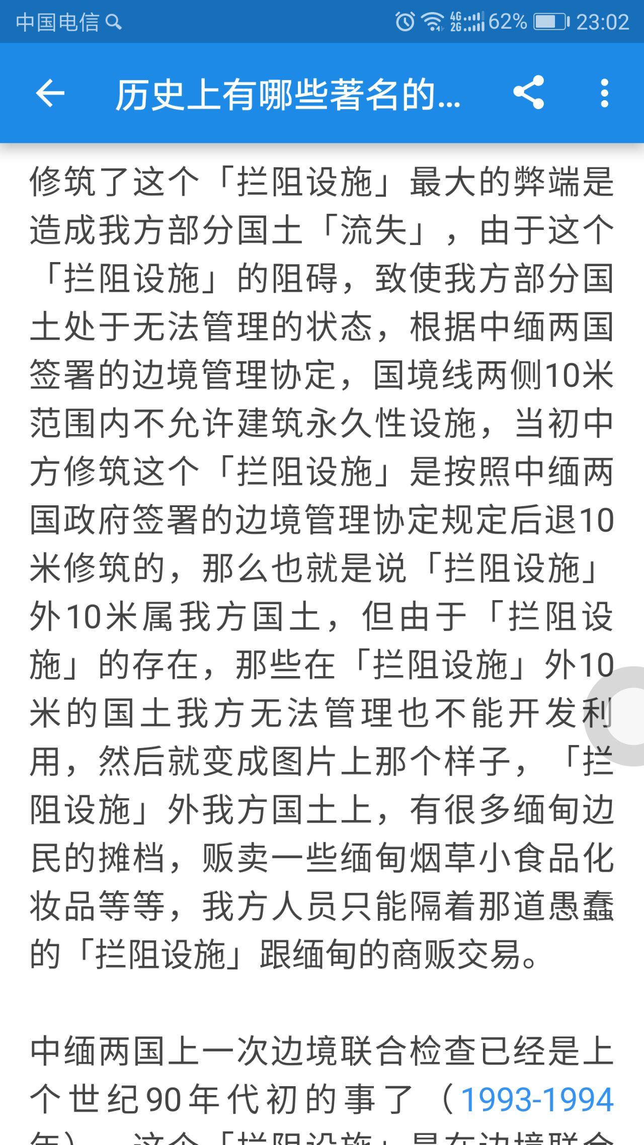 中国国境线边中国一侧连绵不停的铁丝网到底为什么要修? 第3张图片