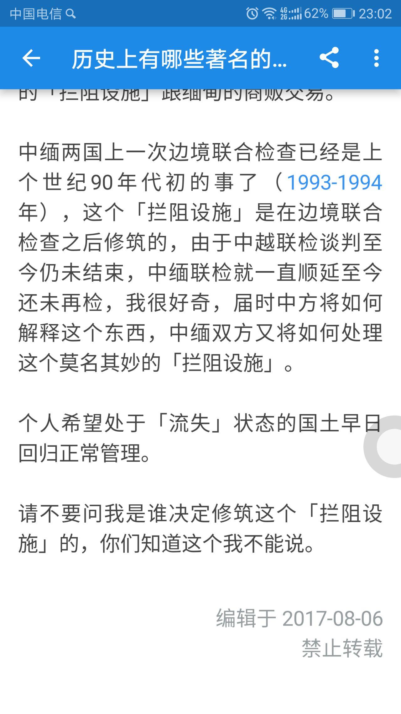中国国境线边中国一侧连绵不停的铁丝网到底为什么要修? 第4张图片