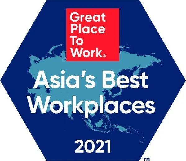出色职场2021年亚洲最好职场:30家跨国公司榜单 第1张图片
