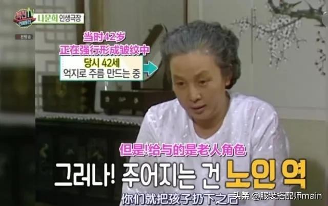 """韩剧""""百姓奶奶""""必杀技曝光!比演技更圈粉的,竟是她的脸色包 第10张图片"""