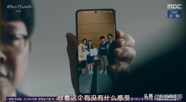 为什么韩国职场剧,总能拍得这么尖锐? 第7张图片