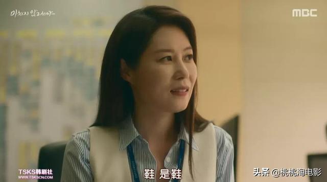 为什么韩国职场剧,总能拍得这么尖锐? 第33张图片